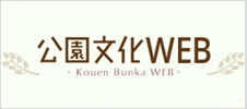 公園文化WEB