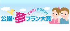 公園・夢プラン大賞