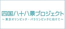 四国八十八景プロジェクト